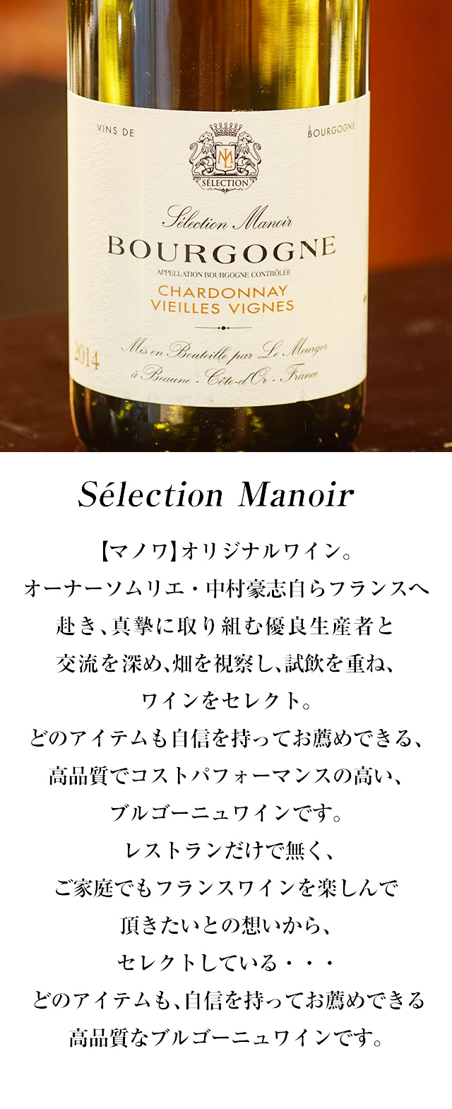 Sélection Manoir